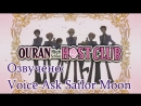 Ouran High School Host Club - 5 серия Ссора Близнецов Озвучка VSM
