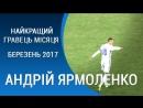 Андрій Ярмоленко - найкращий гравець «Динамо» у березні!