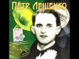 Петр Лещенко - Черные глаза (2)