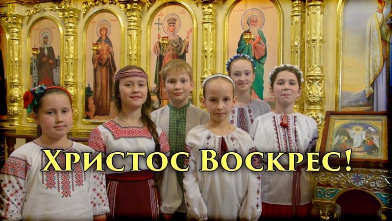 Пасхальне поетично-пісенне вітання учнів Недільної школи кафедрального собору