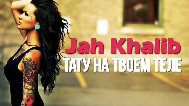 Jah Khalib – Тату на твоем теле (ПРЕМЬЕРА 2016)