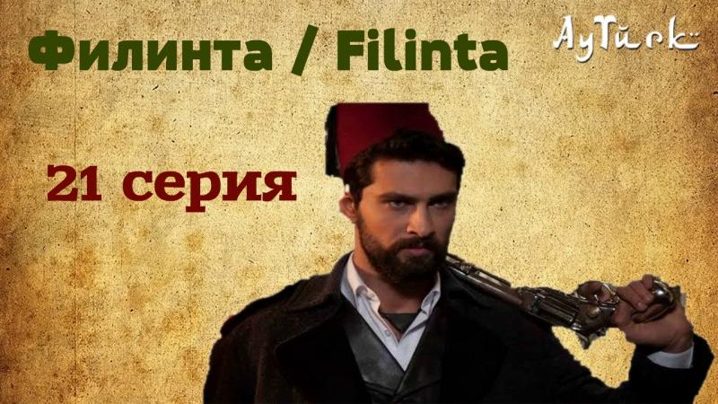 Великий сыщик Филинта 21серия AyTurk русские субтитры 720р