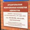 Архангельская межрайонная коллегия адвокатов