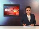 Новости Ишимбая от 18 сентября 2017 года (на башкирском языке)