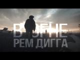 Премьера! Рем Дигга - В огне