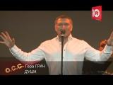 Гера Грач - Душа ( сл. и муз. Сергей Ченский)