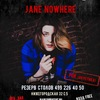 Jane Nowhere в BfB | 10.06.2017