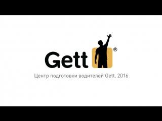 Обучающий фильм Gett