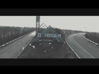 Рем Дигга - В огне... (Я знаю Кто, Я помню Всех)... Посвящение ДОНБАССУ... Премьера...08 05 2017...