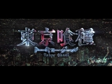 7月29日全国公開『東京喰種 トーキョーグール』30秒 特報映像