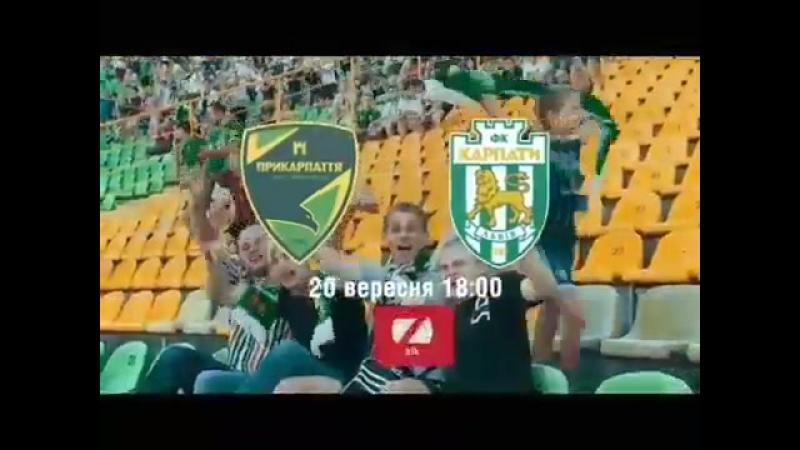 1/16 фіналу на телеканалі ZIK🎥Прикарпаття - Карпати, 20 вересня, 18:00