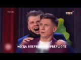 ТНТ. Когда впервые в барбершопе. Comedy Club (Гарик и Тимур). Промо 2017