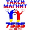 Такси Магнит в Гомеле (7535)