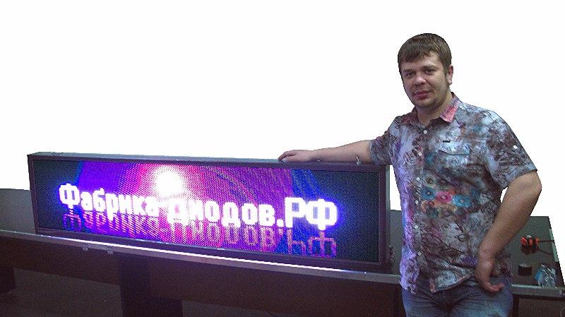 Светодиодное табло заказать цена в Калининграде