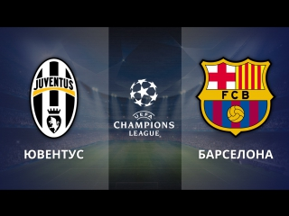 Ювeнтус - Барсeлона 3-0 Кьeллини (11.04.17)