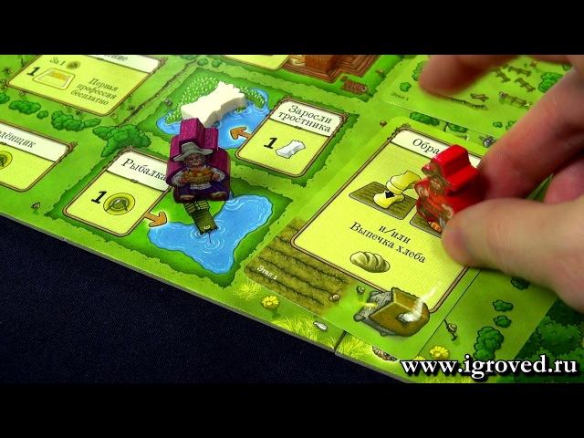Агрикола Обзор настольной игры от Игроведа смотреть онлайн без регистрации
