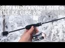 Обзор микроджиговых палок 2 Tict Ice Cube 69F