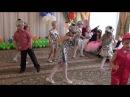 Выпускной в детском саду Песня Учитель танцев