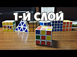 Обучение по сборке Кубика Рубика 3x3 (1-й слой).