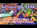 Болтаем про НЁРФ 4 Однозарядные и переднезарядные бластеры