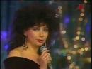 Песня года 91 : Роксана Бабаян - Нельзя любить чужого мужа