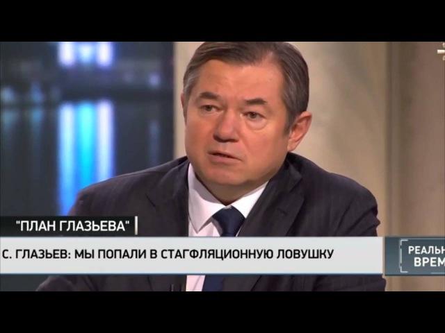 Академик Глазьев Сергей Юрьевич о своем плане восстановления экономики России