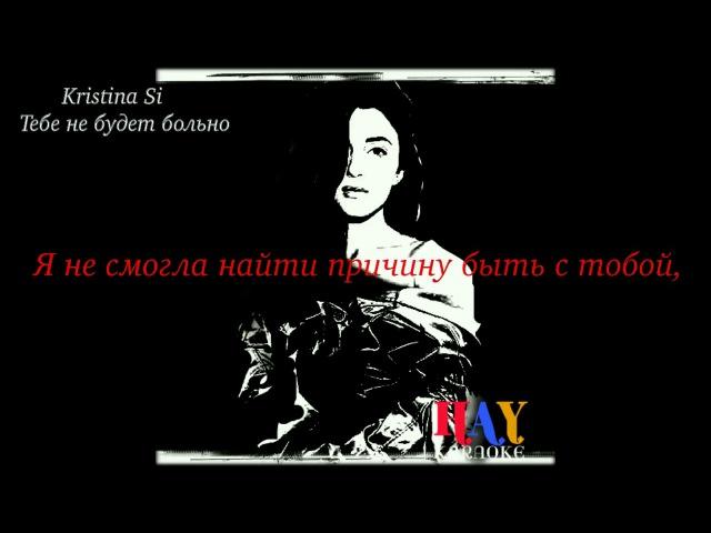 Kristina Si - Тебе не будет больно(karaoke version)