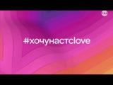MBAND, Алексей Воробьев, Нюша выберут нового ведущего для СТС Love