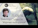 Виктор Судаков – Жертва подозрения
