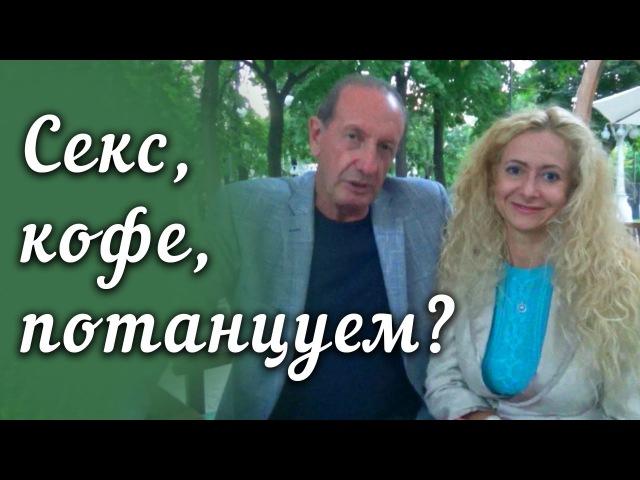 Мужчина пригласил к себе домой быть ли сексу Юлия Ланске И Александр Рапопорт