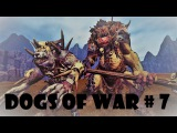 Dogs of War #7 Riggsen vs RomulanDawgCC Tsukuyo-Desu