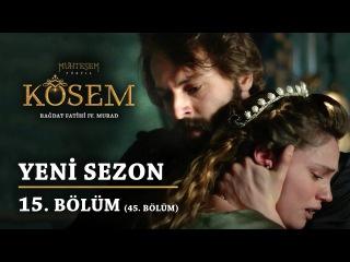 Великолепный век: Кёсем Султан (Империя Кёсем) - 2 сезон 15 серия (45 серия)
