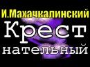 Песня Крест нательный Игорь Махачкалинский русский шансон лучший песни для души клипы
