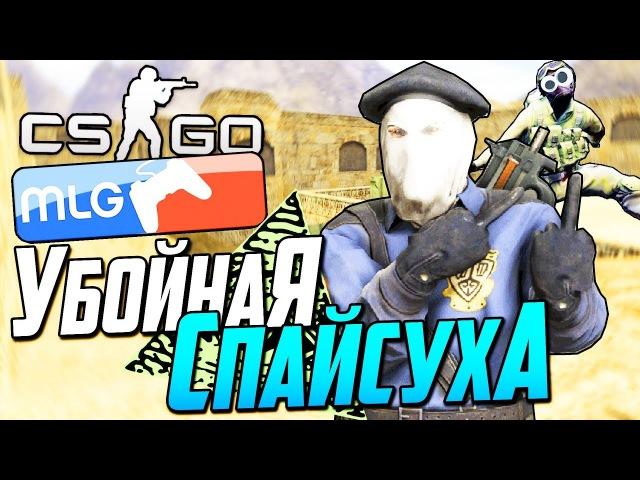 Убойная Спайсуха | Угарный CS:GO