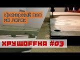 Укладка пола. Фанера, лаги, утеплитель / Ремонт своими руками / ХрущOFFка #03