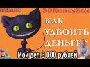 50MoneyBox 50 за 24 часа. Вложил 3 000 рублей. Админ будет работать Платит
