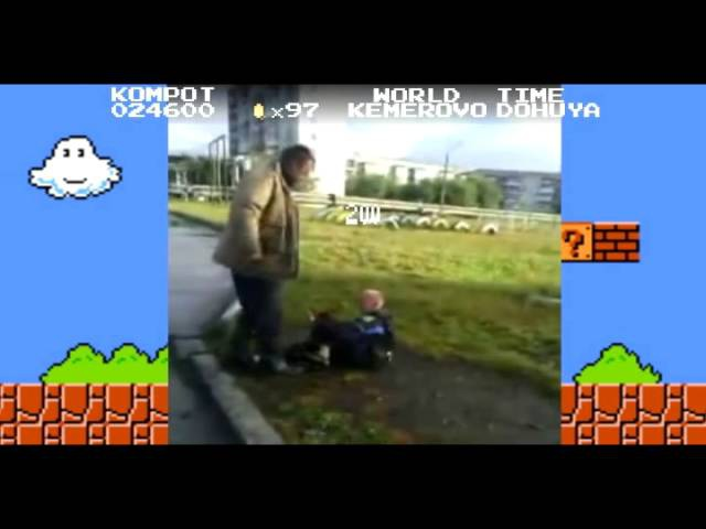 Бомж Компот VS школьник В Марио обработке
