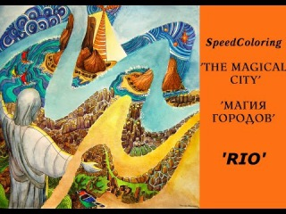 Speed Coloring'The Magical city'- 'RIO' / Раскрашиваем Магия городов Рио