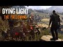 Dying Light The Following 2 Жопаболь и Читер!