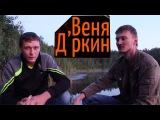 Музыкальный Калейдоскоп #3 - Веня Д'ркин (Саша Литвинов)