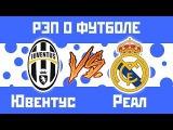 ИТОГИ КОНКУРСА Ювентус - Реал - Рэп о футболе