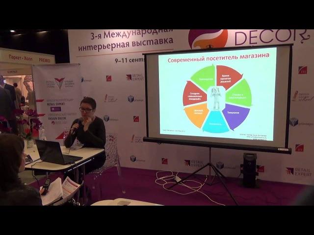 Антикризисное управление магазином | Выступление Анны Бочаровой на Retail Expert 2015