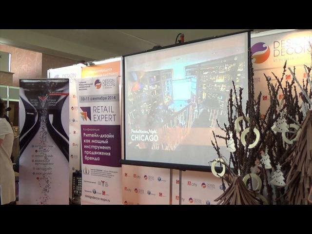 Ольга Болкунова, куратор Retail Expert 2014 | Вступительная речь