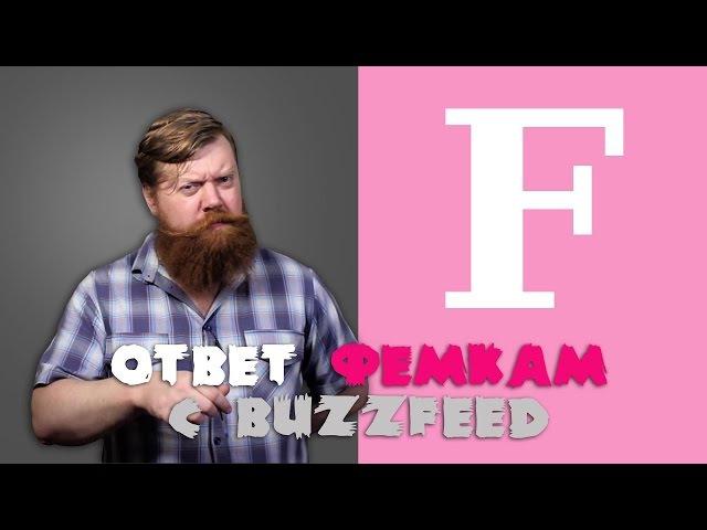 Ответы феминисткам с ресурса BuzzFeed.
