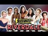 New interview with the Riverdale cast/ QUEM É MAIS PROVÁVEL? ft. RIVERDALE   Foquinha