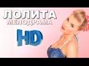 """ФИЛЬМ ДЛЯ ВЗРОСЛЫХ 18 """"ЛОЛИТА"""" Русские мелодрамы новинки 2016"""