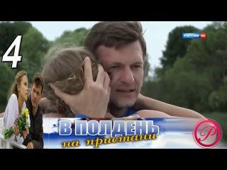 В полдень на пристани 4 серия и 4 / Русская мелодрама, сериал HD