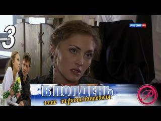 В полдень на пристани 3 серия и 4 / Русская мелодрама, сериал HD