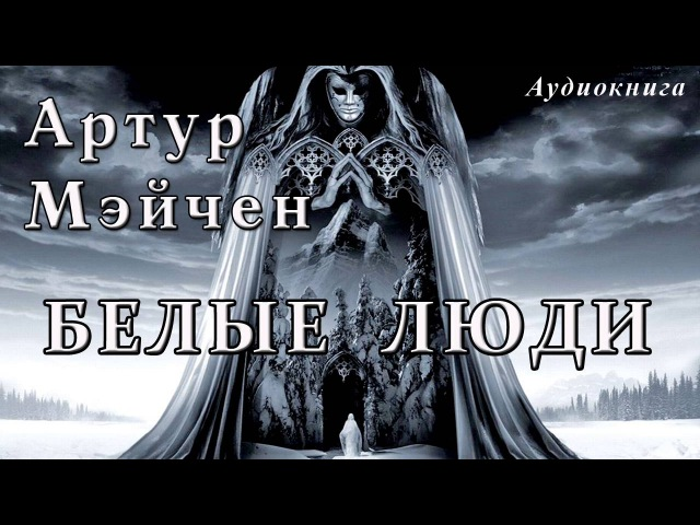 Артур Ллевелин Мэйчен - БЕЛЫЕ ЛЮДИ