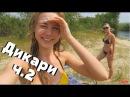 Vlog Дикари 2 Собака уплыла Веселимся купаемся играем Влог с островов ч 2